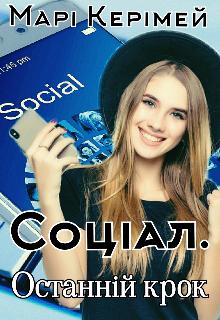 """Книга. """"Соціал. Останній крок"""" читати онлайн"""