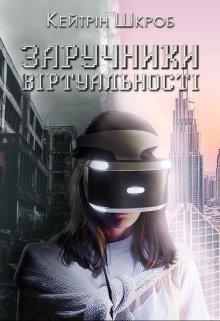 """Обкладинка книги """"Заручники віртуальності"""""""