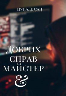 "Обкладинка книги ""Добрих справ майстер"""
