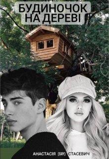 "Книга. ""Будиночок на дереві"" читати онлайн"