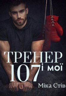 "Книга. ""Тренер і мої 107"" читати онлайн"