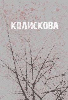 """Книга. """"Колискова"""" читати онлайн"""