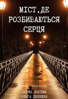 """Книга. """"Міст, де розбиваються серця"""" читати онлайн"""