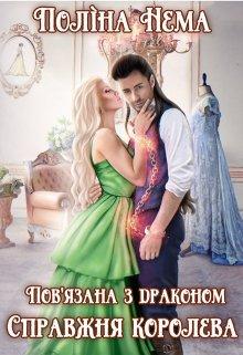 "Книга. ""Пов'язана з драконом. Справжня королева"" читати онлайн"