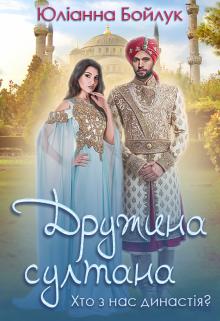 "Книга. ""Дружина султана. Хто з нас династія?"" читати онлайн"