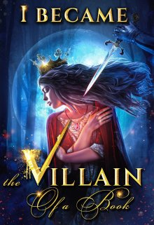 """Book. """"I Became the Villain Of a Book"""" read online"""